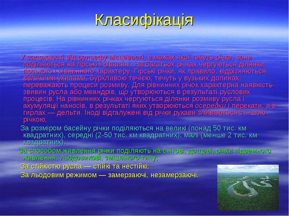 Класифікація У залежності відрельєфумісцевості, в межах якої течуть річки, ...