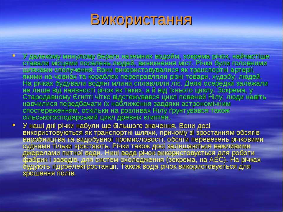 Використання У далекому минулому береги наземних водойм, зокрема річок, найча...