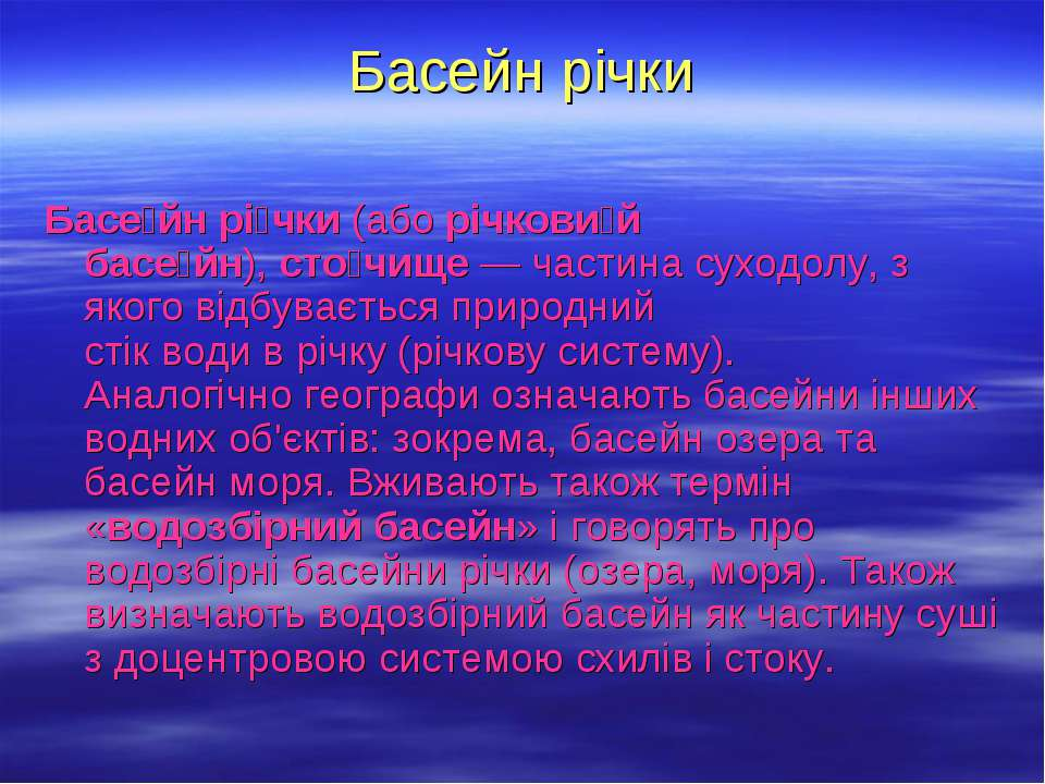 Басейн річки Басе йн рі чки(аборічкови й басе йн),сто чище— частинасуход...