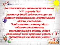Костянтинівська загальноосвітня школа І-ІІІ ступенів № 4 презентує досвід роб...