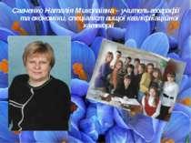 Савченко Наталія Миколаївна – учитель географії та економіки, спеціаліст вищо...