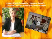 Чубань Марія Борисівна – учитель біології, спеціаліст вищої кваліфікаційної к...