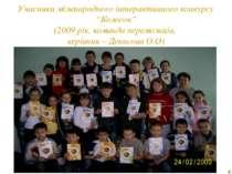 """Учасники міжнародного інтерактивного конкурсу """"Колосок"""" (2009 рік, команда пе..."""