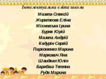 Інтелектуальна еліта школи Мазепа Олексій Жираткова Еліна Міхневська Ірина Бу...