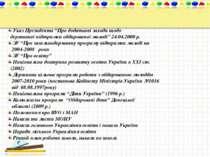 """Указ Президента """"Про додаткові заходи щодо державної підтримки обдарованої мо..."""