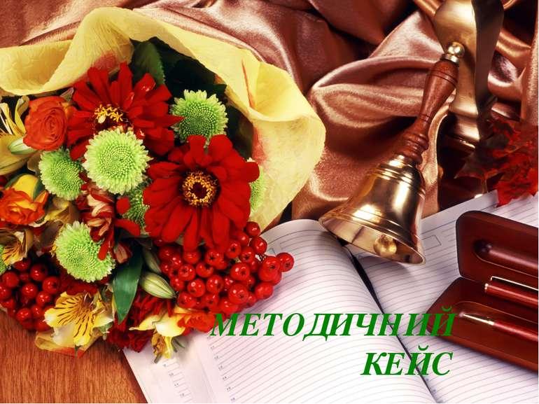 МЕТОДИЧНИЙ КЕЙС