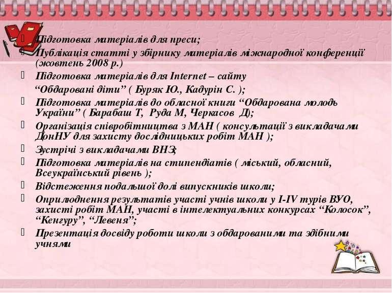 Підготовка матеріалів для преси; Публікація статті у збірнику матеріалів міжн...