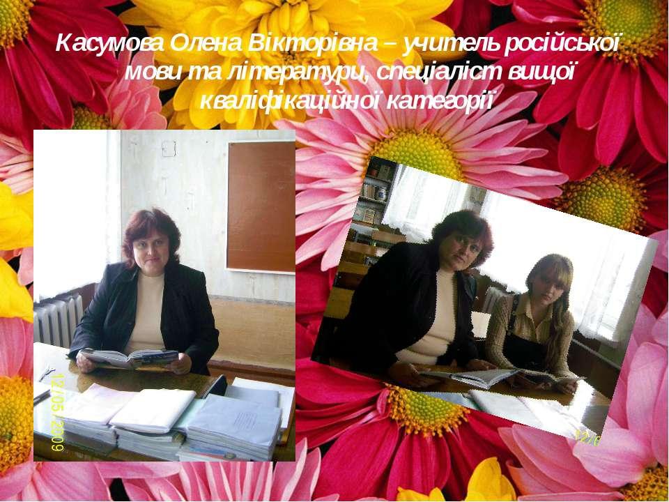 Касумова Олена Вікторівна – учитель російської мови та літератури, спеціаліст...