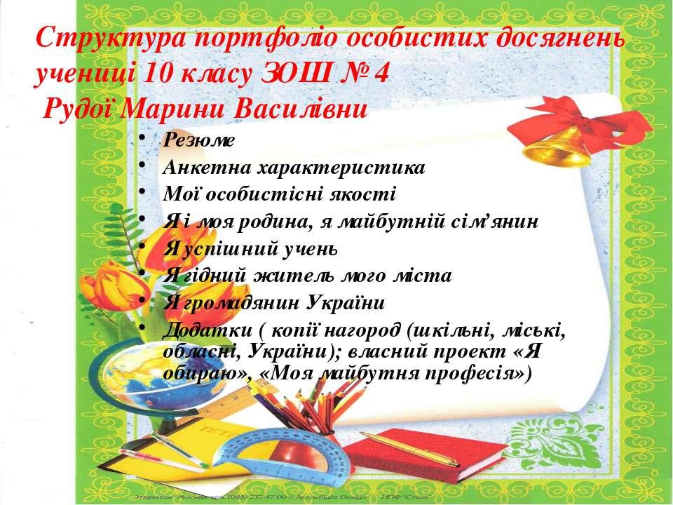 Структура портфоліо особистих досягнень учениці 10 класу ЗОШ № 4 Рудої Марини...