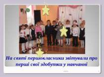 На святі першокласники звітували про перші свої здобутки у навчанні * *
