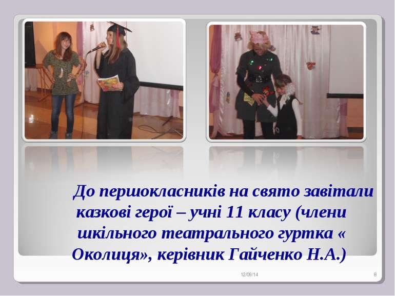 До першокласників на свято завітали казкові герої – учні 11 класу (члени шкіл...