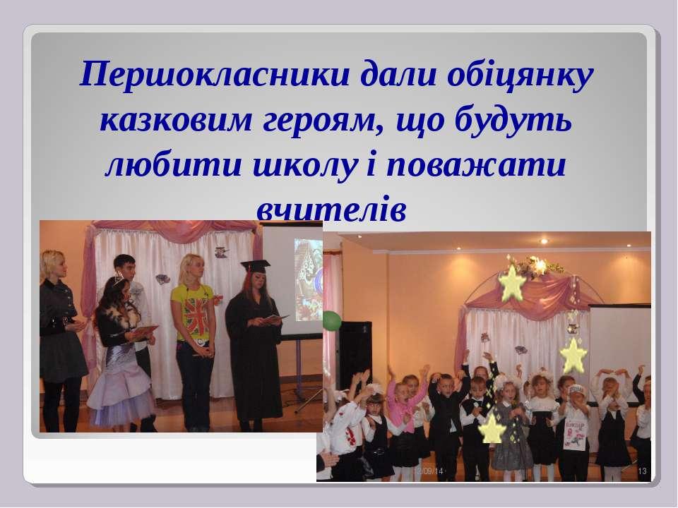 Першокласники дали обіцянку казковим героям, що будуть любити школу і поважат...