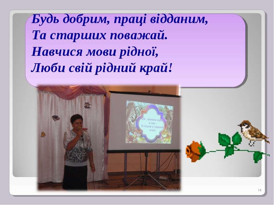 Будь добрим, праці відданим, Та старших поважай. Навчися мови рідної, Люби св...