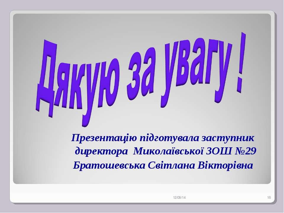 Презентацію підготувала заступник директора Миколаївської ЗОШ №29 Братошевськ...