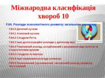 Міжнародна класифікація хвороб 10 F.84. Розлади психологiчного розвитку загал...