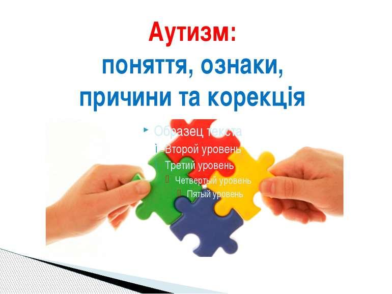 Аутизм: поняття, ознаки, причини та корекція