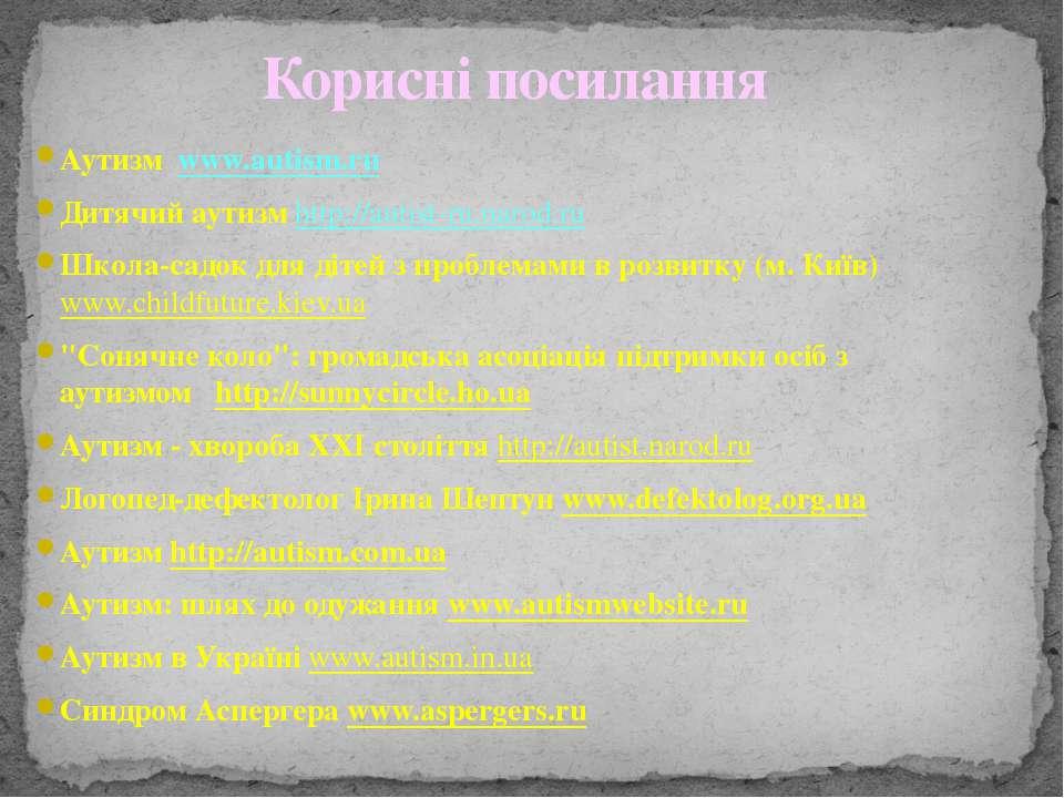Аутизм www.autism.ru Дитячий аутизм http://autist-ru.narod.ru Школа-садок для...
