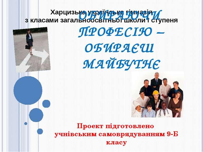 Харцизька українська гімназія з класами загальноосвітньої школи І ступеня ОБИ...