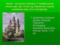 Канів – козацька святиня. У Канівському монастирі, що стояв під Чернечою горо...