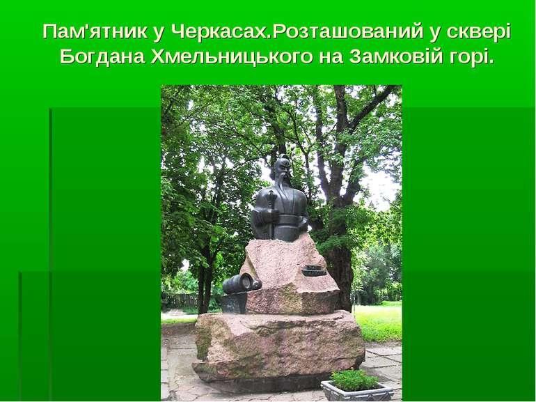 Пам'ятник у Черкасах.Розташований у сквері Богдана Хмельницького на Замковій ...