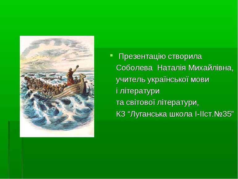 Презентацію створила Соболева Наталія Михайлівна, учитель української мови і ...