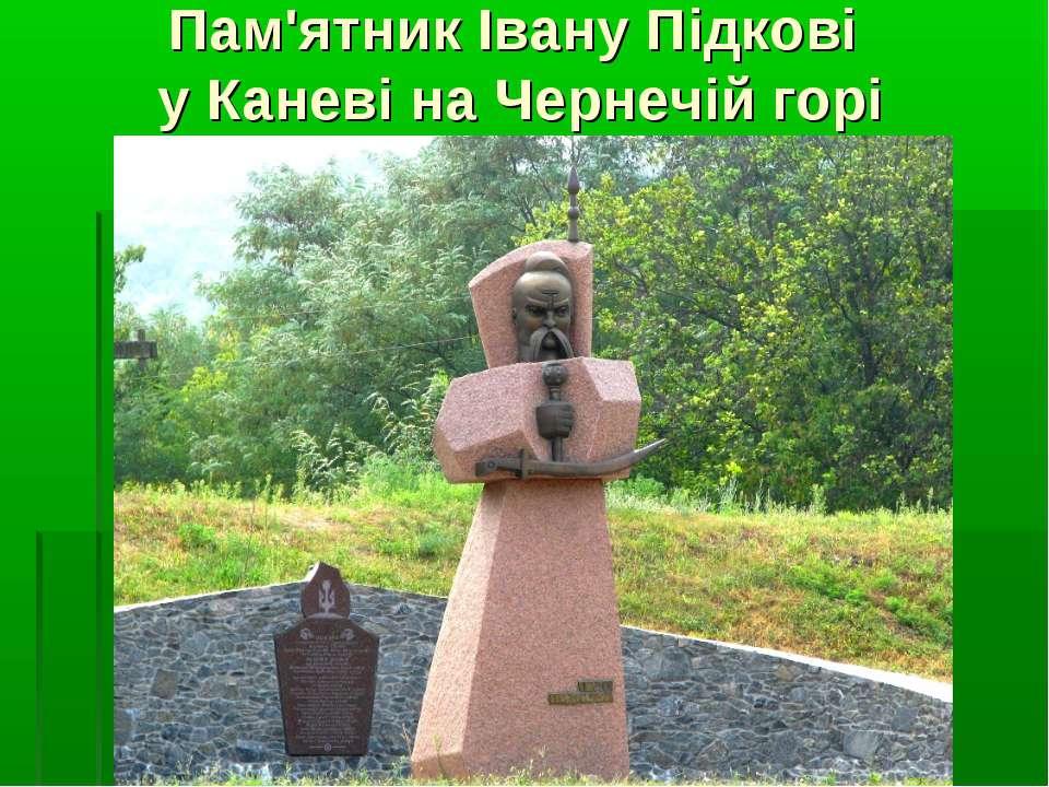 Пам'ятник Івану Підкові у Каневі на Чернечій горі