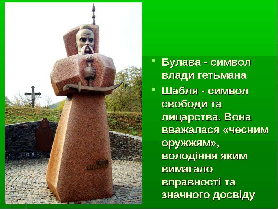 Булава - символ влади гетьмана Шабля - символ свободи та лицарства. Вона вваж...