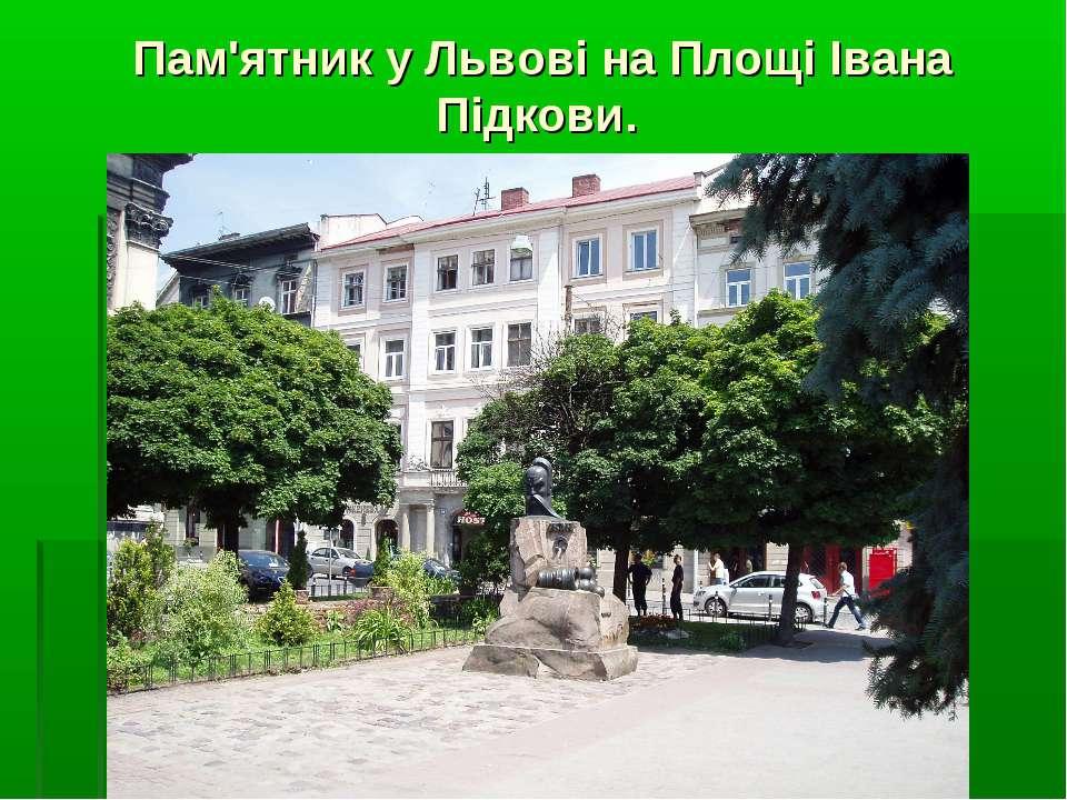 Пам'ятник у Львові на Площі Івана Підкови.