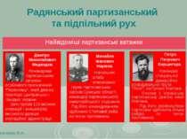 Радянський партизанський та підпільний рух Найвідоміші партизанські ватажки П...