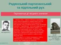 Радянський партизанський та підпільний рух Партизанські дії місцевого значенн...