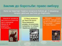 Заклик до боротьби: право вибору Коли на території України почалися бойові ді...