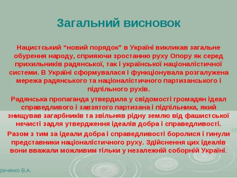 """Загальний висновок Нацистський """"новий порядок"""" в Україні викликав загальне об..."""