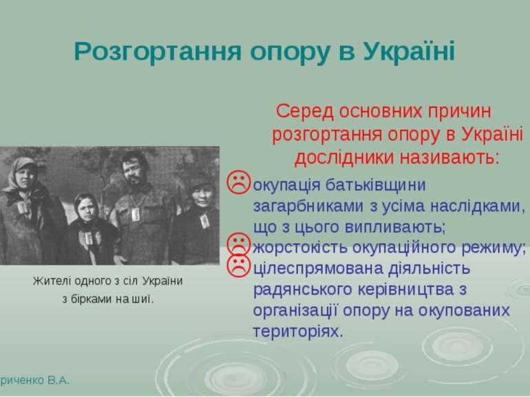 Розгортання опору в Україні Кириченко В.А. Серед основних причин розгортання ...