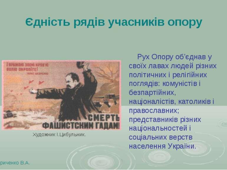 Єдність рядів учасників опору Кириченко В.А. Рух Опору об'єднав у своїх лавах...