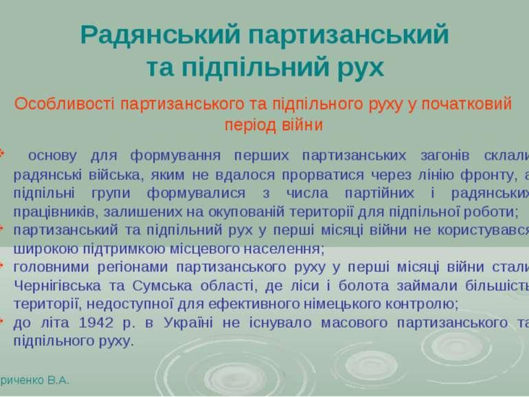 Радянський партизанський та підпільний рух Кириченко В.А. Особливості партиза...