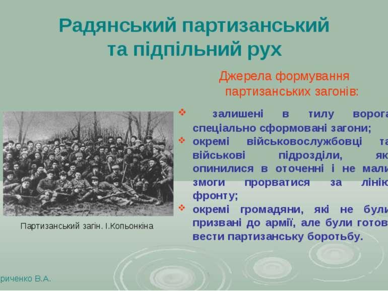 Радянський партизанський та підпільний рух Кириченко В.А. Джерела формування ...