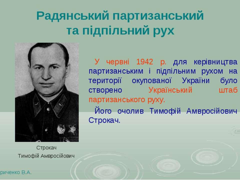 Радянський партизанський та підпільний рух Кириченко В.А. У червні 1942 р. дл...