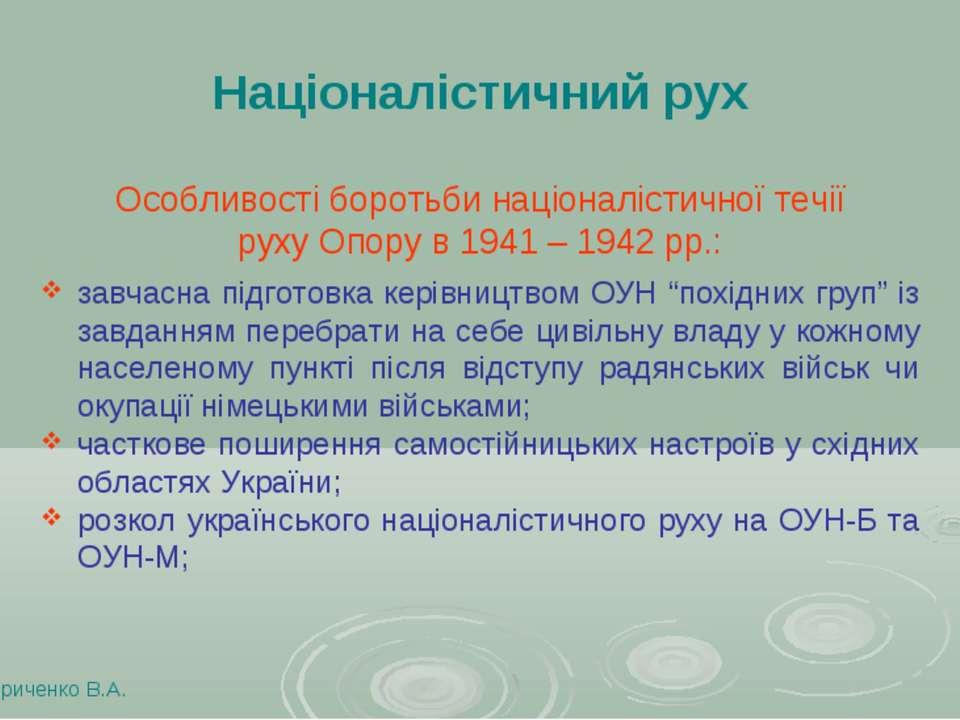 Націоналістичний рух Кириченко В.А. Особливості боротьби націоналістичної теч...