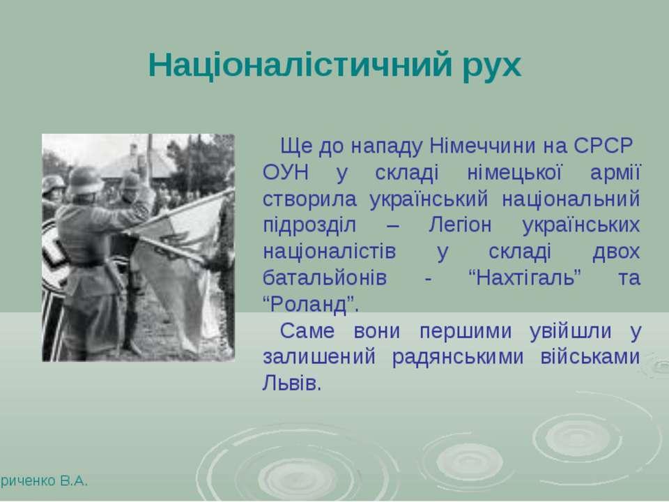 Націоналістичний рух Кириченко В.А. Ще до нападу Німеччини на СРСР ОУН у скла...
