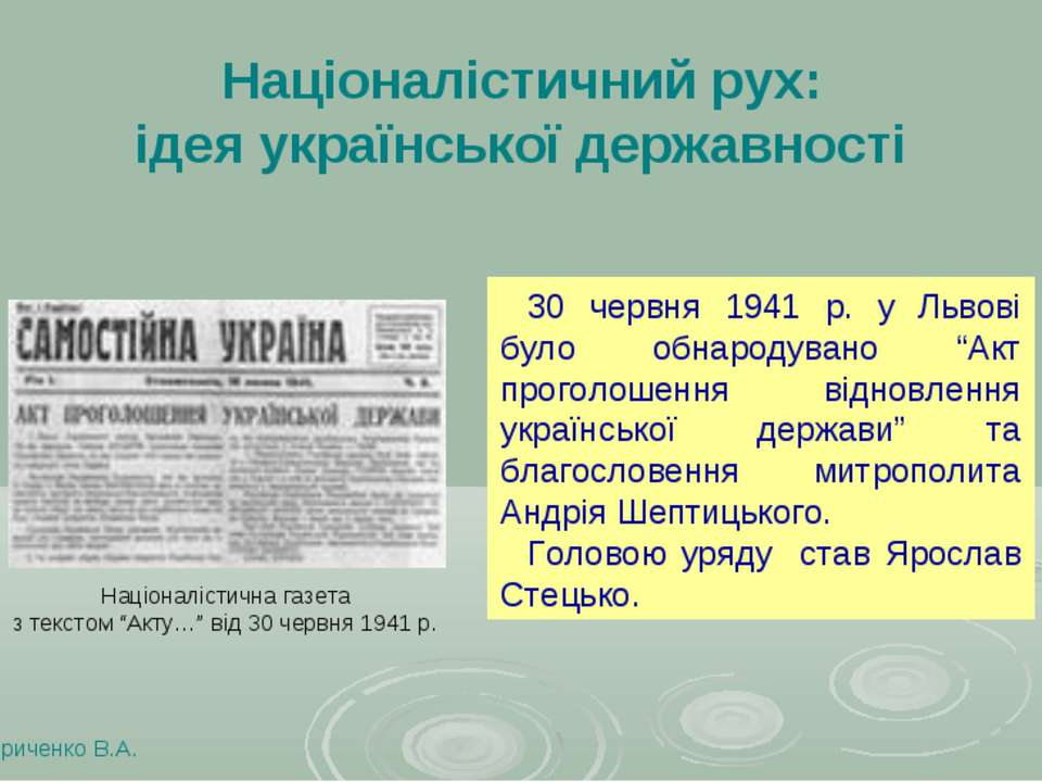 Націоналістичний рух: ідея української державності Кириченко В.А. 30 червня 1...