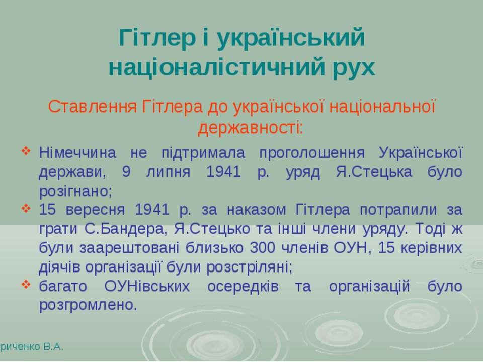 Гітлер і український націоналістичний рух Кириченко В.А. Ставлення Гітлера до...