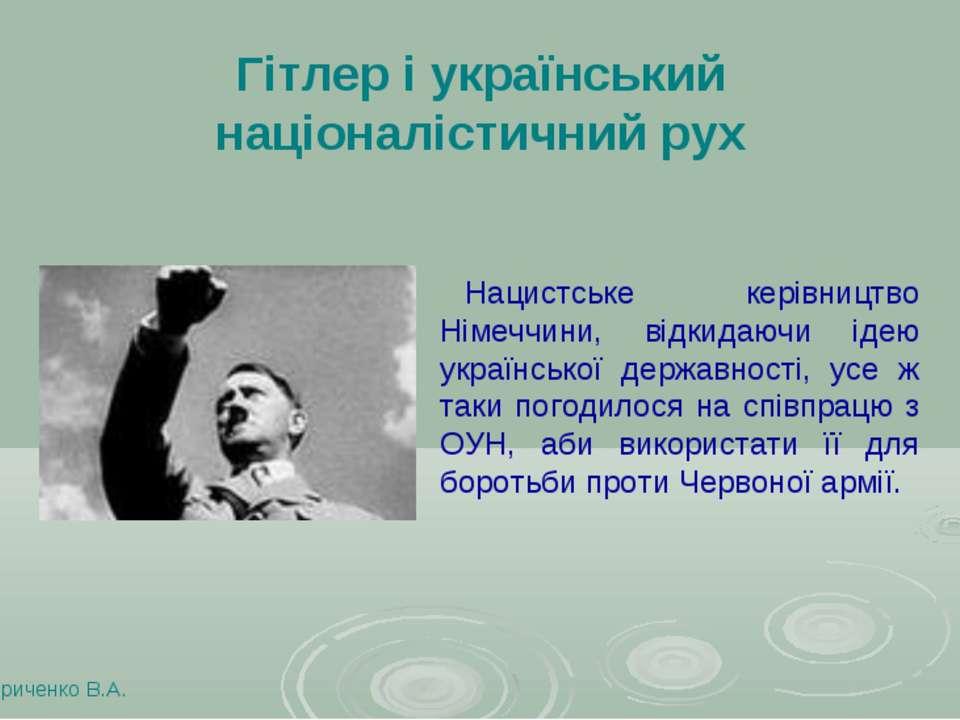 Гітлер і український націоналістичний рух Кириченко В.А. Нацистське керівницт...