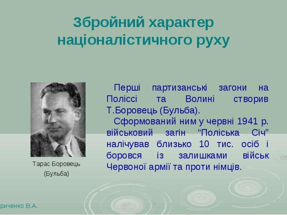 Збройний характер націоналістичного руху Кириченко В.А. Перші партизанські за...