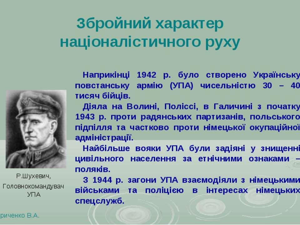 Збройний характер націоналістичного руху Кириченко В.А. Наприкінці 1942 р. бу...