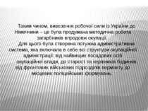 Таким чином, вивезення робочої сили із України до Німеччини – це була продума...