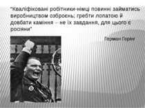 """""""Кваліфіковані робітники-німці повинні займатись виробництвом озброєнь; гребт..."""