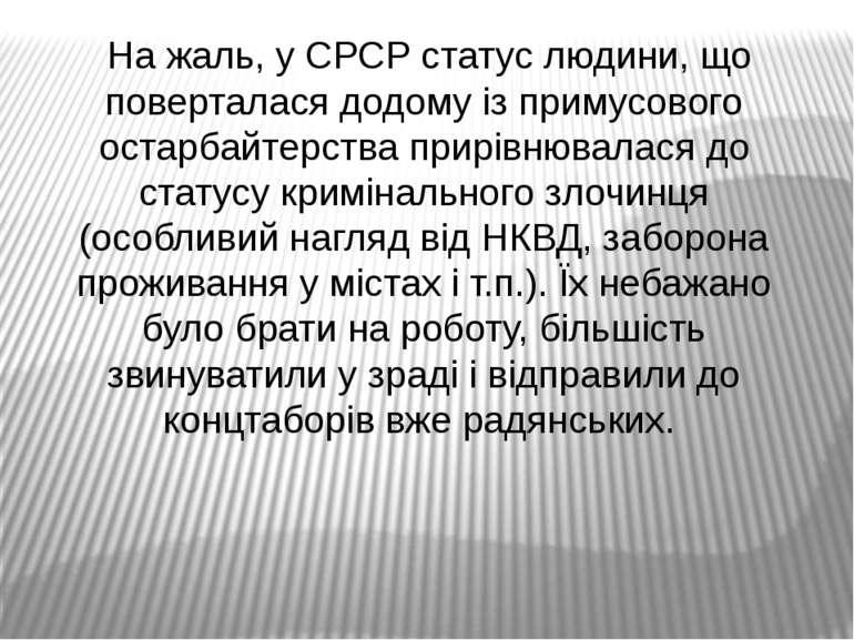 На жаль, у СРСР статус людини, що поверталася додому із примусового остарбайт...