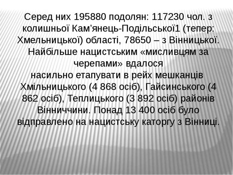 Серед них 195880 подолян: 117230 чол. з колишньої Кам'янець-Подільської1 (теп...