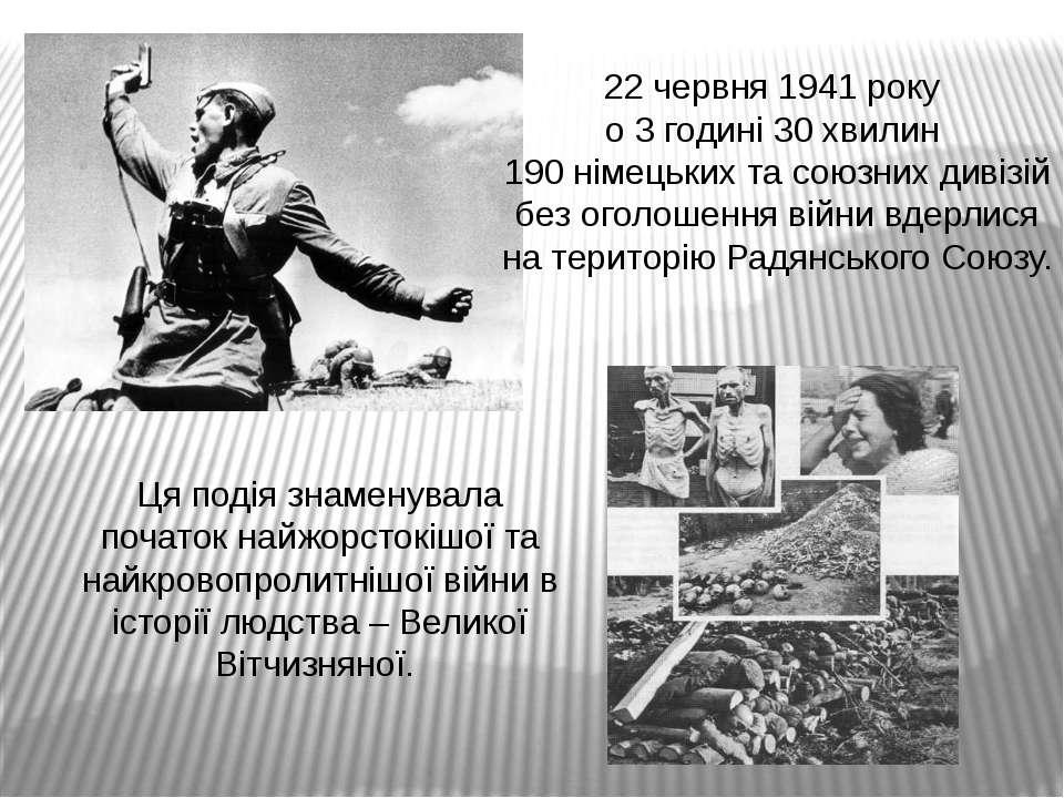 22 червня 1941 року о 3 годині 30 хвилин 190 німецьких та союзних дивізій без...