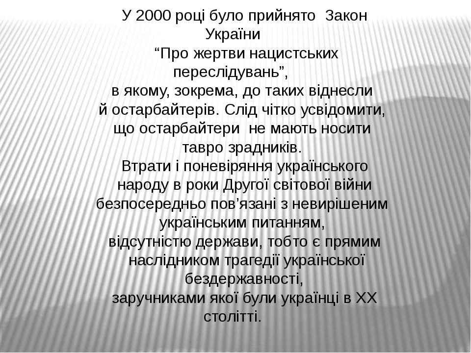 """У 2000 році було прийнято Закон України """"Про жертви нацистських переслідувань..."""